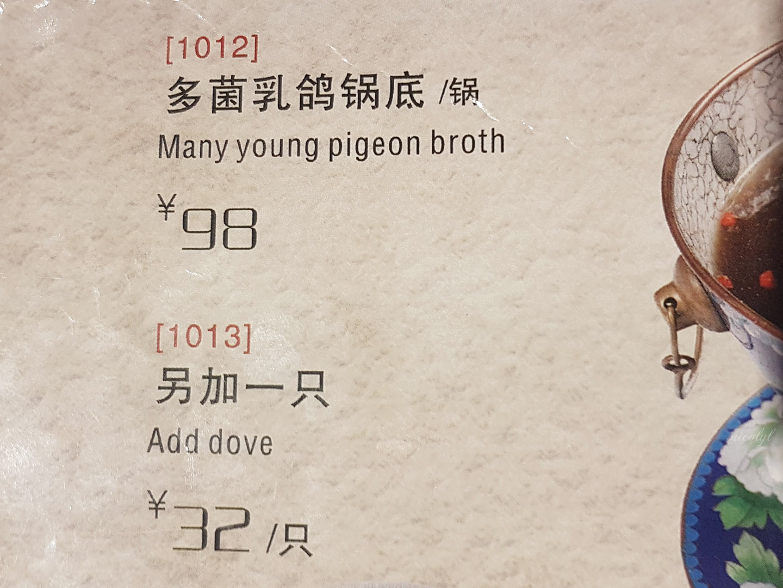funny chinese translation hotpot