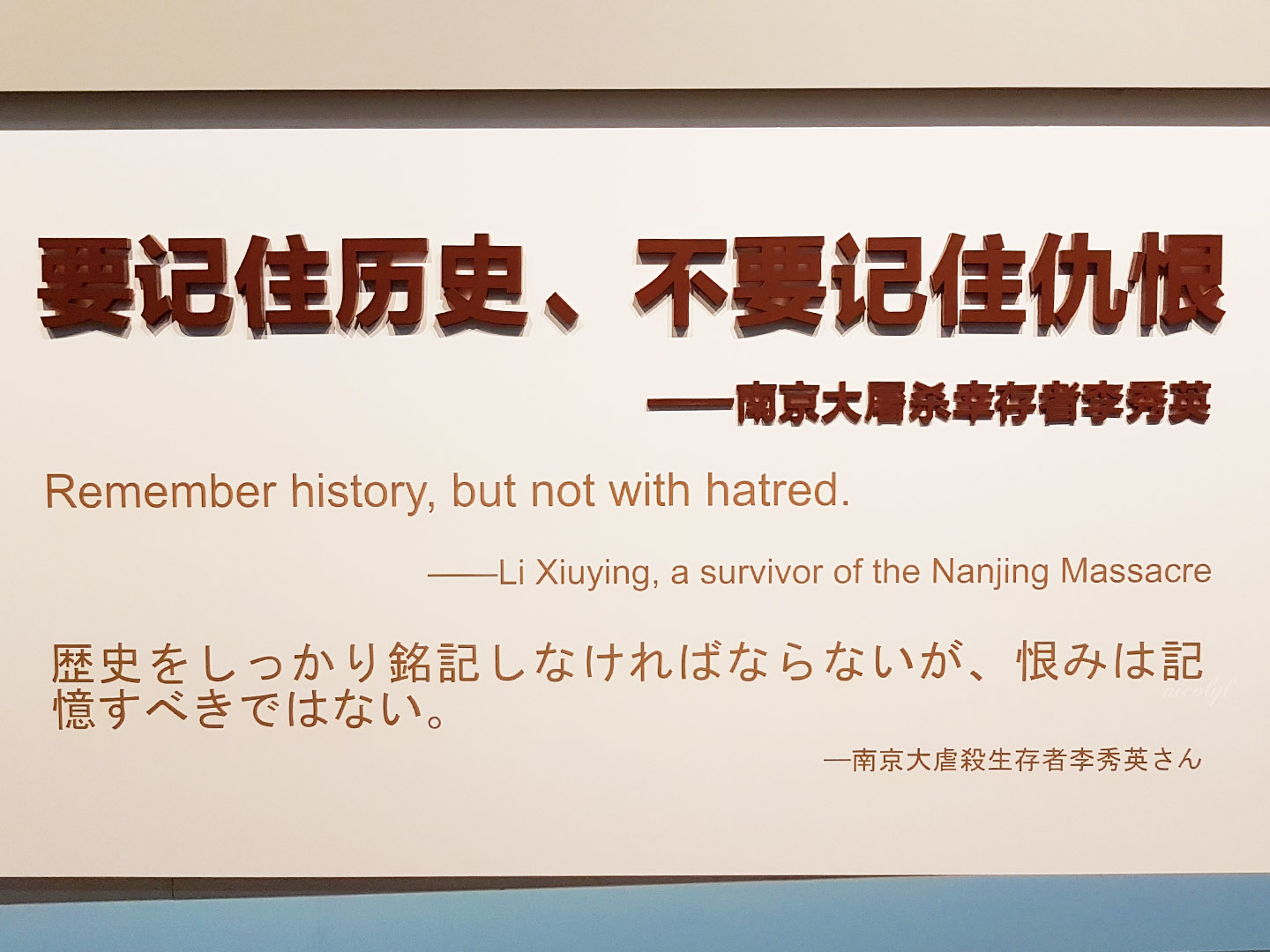 The Memorial of the Nanjing Massacre quote