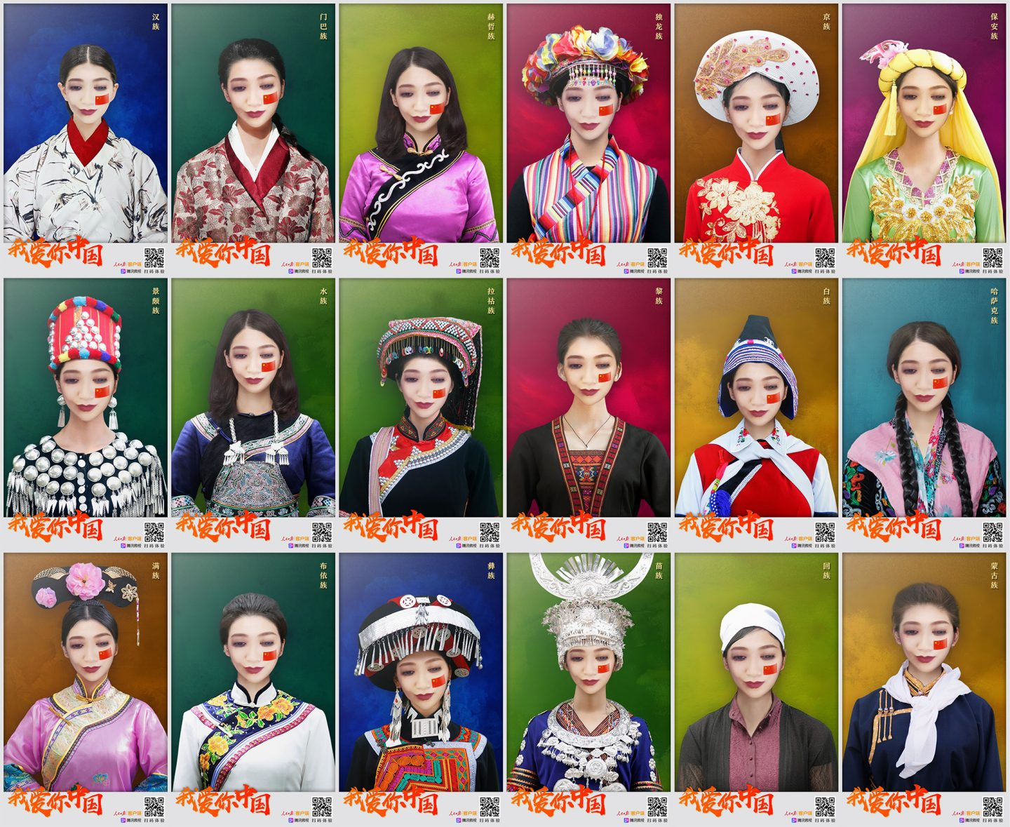 china's ethnic group