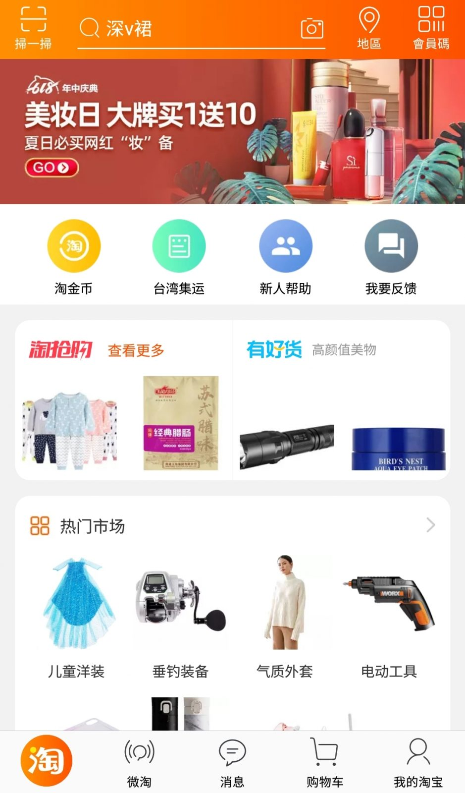 Taobao android ios 手机淘宝 按掉 苹果