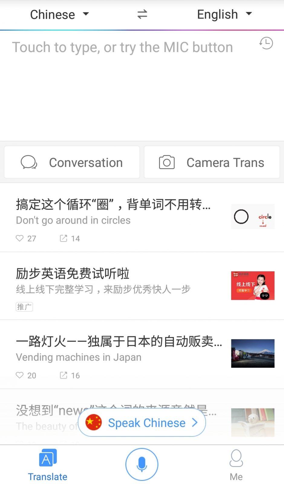Baidu Translate android ios 百度翻译 按掉 苹果