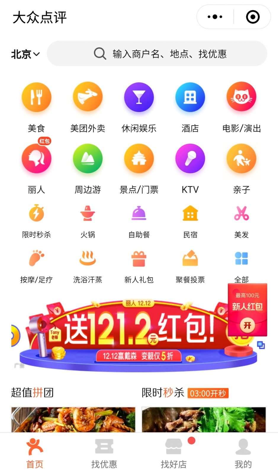 Dazhong Dianping android ios wechat 大众点评 按掉 苹果 微信