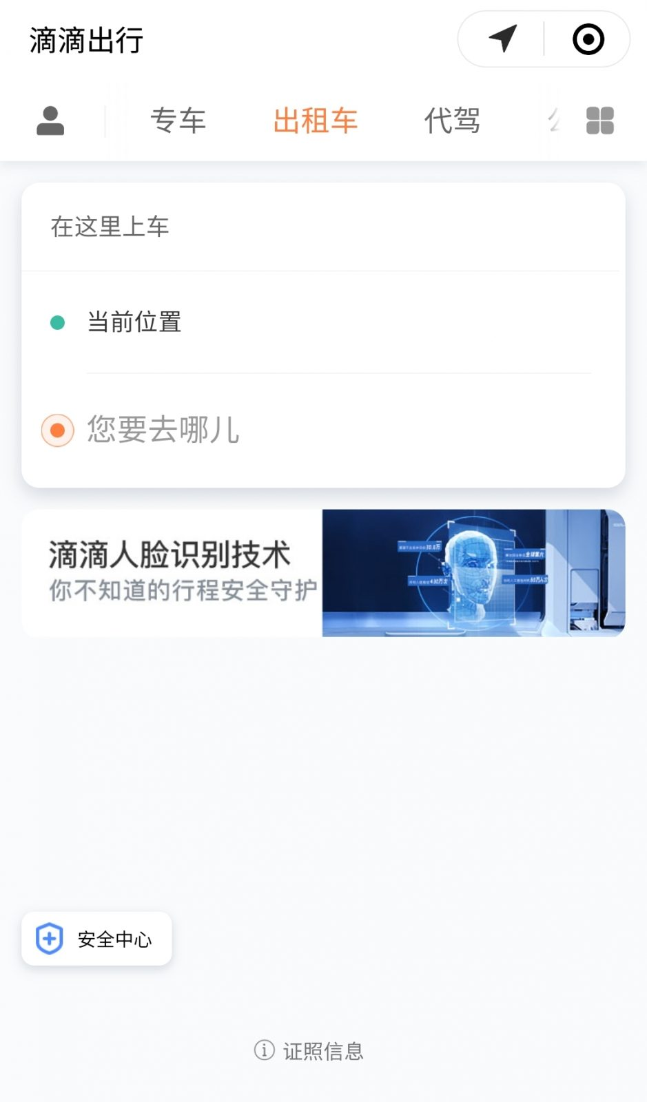 Didi android ios wechat alipay 滴滴出行 按掉 苹果 微信支付宝