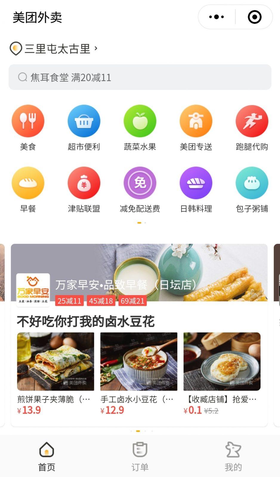 Meituan Waimai android ios wechat  美团外卖 按掉 苹果 微信