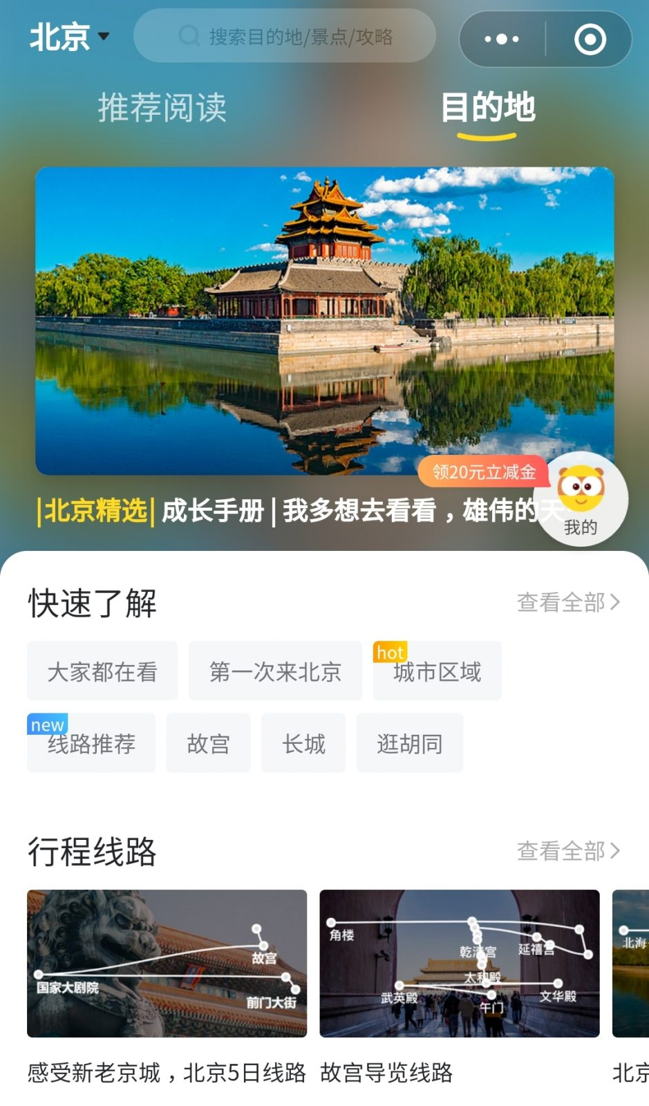 Mafengwo android ios wechat 马蜂窝 按掉 苹果 微信