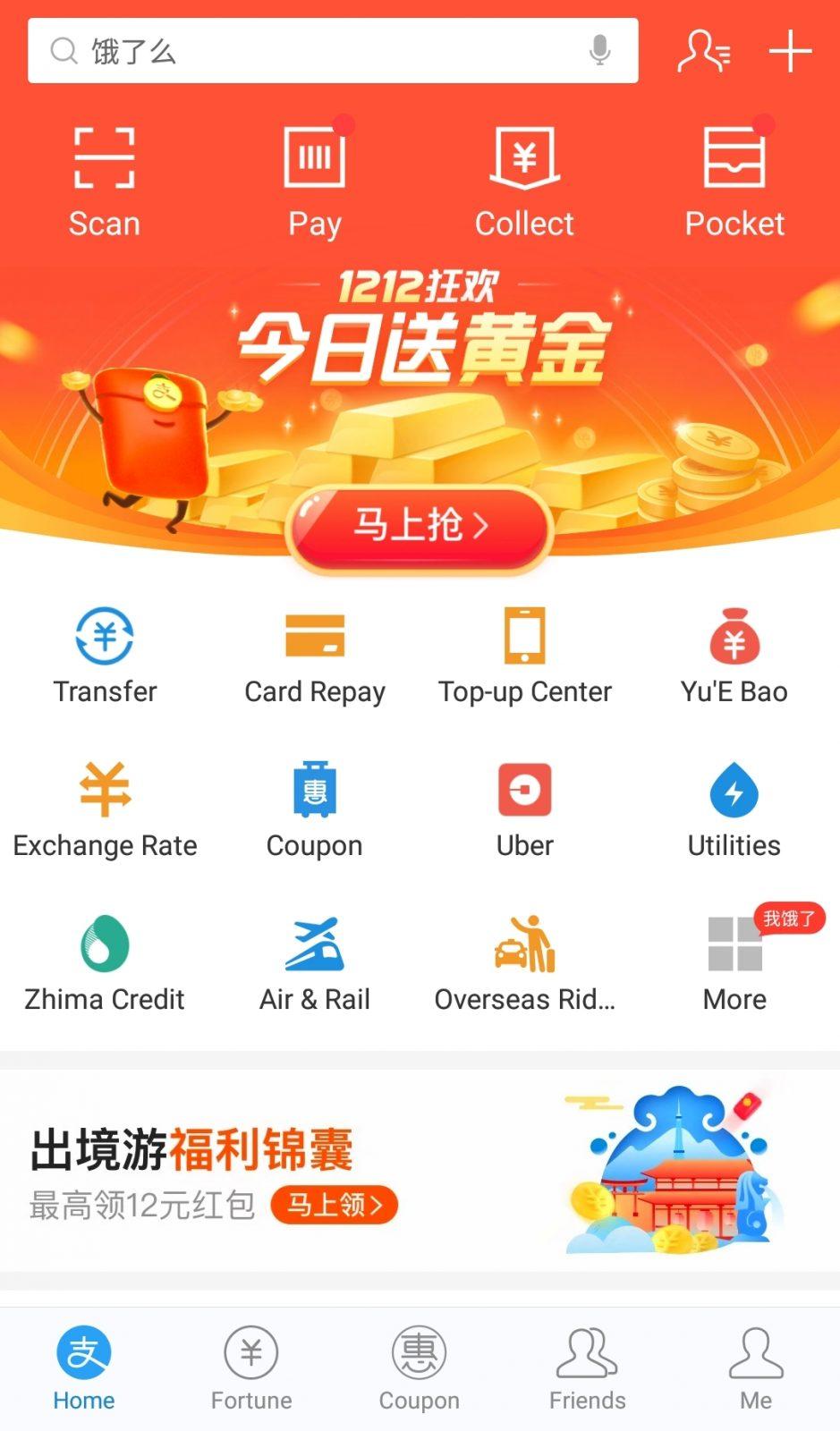 Alipay android ios 支付宝 按掉 苹果