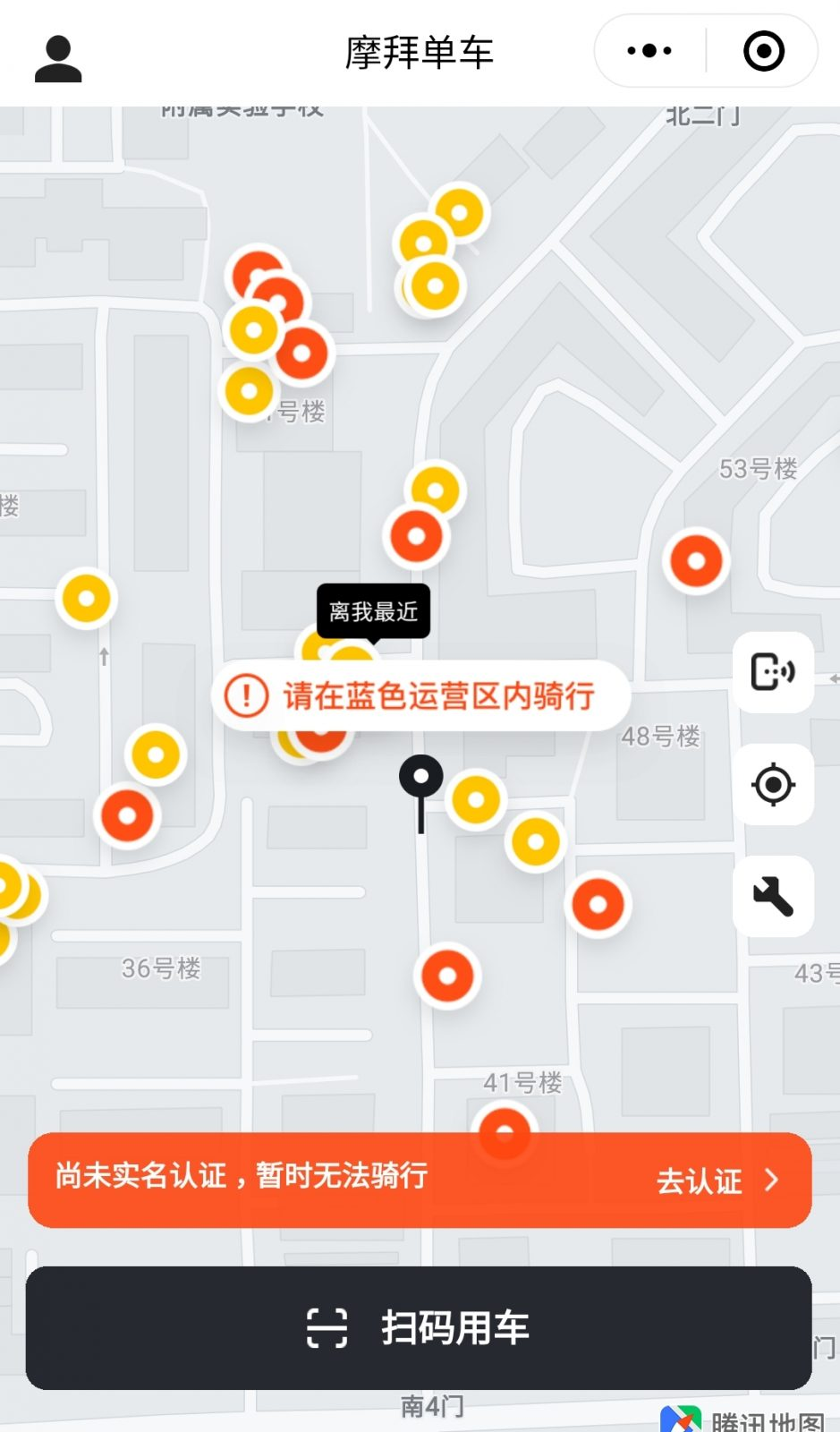 Mobike android ios wechat 摩拜单车 按掉 苹果 微信